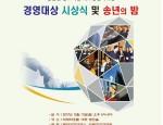 2017년 창조혁신 경영대상 시상식 및 합동 송년의 밤